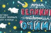 """""""Mašta i Mim"""" najbolja predstava 23. FEP-a"""
