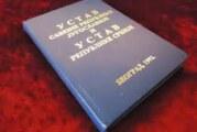 Inicijativa za promenu Ustava Srbije u Ustav kraljevine Srbije