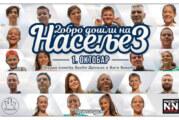 """Festival """"Dobro došli na Naselje"""""""