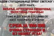"BP: Promocija edicije ""Srbija 1914-1918"""