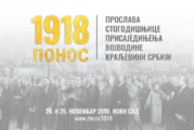 Program proslave stogodišnjice završetka Velikog rata i Prisajedinjenja Vojvodine Kraljevini Srbiji