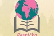 Konkurs za Gramatu Pesničke republike