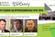 """Tribina """"100 godina od prisajedinjenja 1918-2018"""""""