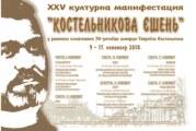"""Ruski Krstur: Književni susreti """"Kosteljnikova jesen"""""""