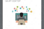 Počinje prijava za novi krug programa Prekvalifikacije za IT namenjen zaposlenimkandidatima