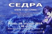Večaras u Sinagogi svetska premijera opere Sedra