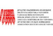 Osnovan savet Društva književnika Vojvodine