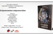 Promocija knjige dr Save Damjanova