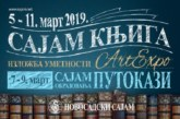 "Na Sajmu knjiga biće dodeljena nagrada ""Laza Kostić"""