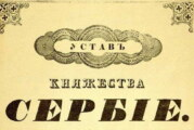 Sretenjskim ustavom počelo unutrašnje uređenje moderne Srbije