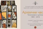 """Izložba """"Arhaični časovi"""" za 58 godina """"Ateljea 61"""""""