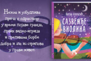 """""""Plavi čuperak"""" Vesni Aleksić za knjigu """"Sazvežđe violina"""""""