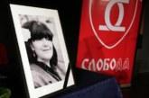 Mira Marković sahranjena u dvorištu porodične kuće