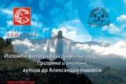 Koncert Kosovskih božura i Ivane Žigon u nedelju u SNP-u