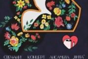 """Svečani koncert Folklornog ansambla """"Vila"""" na Spensu"""