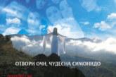 """Koncert """"Kosovskih božura"""" u Novom Sadu"""