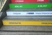 "Pametne stepenice u OŠ ""Dositej Obradović"""