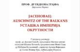 """Predstavljanje knjige """"Jasenovac: Auschwitz of the Balkans: ustaška imperija okrutnosti"""""""
