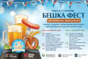 """""""Beška fest – Dani vojvođansko-bavarske kulture"""" 6. i 7. septembra"""