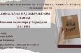 "Promocija knjige ""Zločini okupatora u Vojvodini 1941–1944."" u Prometeju"