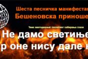 Šesta pesnička manifestacija Bešenovska prinošenja
