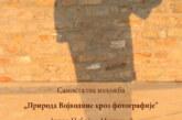 """Priroda Vojvodine kroz fotografije"" u Arhivu Vojvodine"