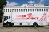 Dovoljno zaliha krvi, poziv dobrovoljnim davaocima