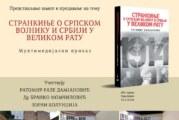 """Promocija knjige """"Strankinje o srpskom vojniku i Srbiji u Velikom ratu"""""""