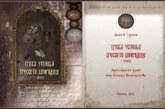 Promocija knjige o Uspenskoj crkvi u Vršcu