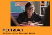 Japansko – srpski festival filma ovog vikenda u Kulturnoj stanici Svilara