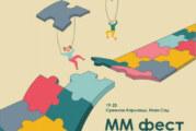 "Festival dečijeg i omladinskog animiranog filma ""MM fest"" od 19. do 23. novembra"