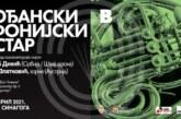 Vojvođanski simfonijski orkestar i Radovan Vlatković u Sinagogi