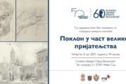"""Izložba """"Poklon u čast velikog prijateljstva"""" u Spomen-zbirci Pavla Beljanskog"""