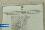 U Petrovaradinu obeležena godišnjica stradanja ruskih vojnika u Prvom svetskom ratu