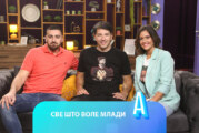 Akademac: Sve što vole mladi(RTV 1, 12.55)